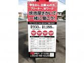 炭火焼肉屋さかい 富士本市場店