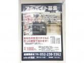 BOOKOFF SUPER BAZAAR(ブックオフスーパーバザー) 栄スカイル