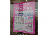 ザ・ダイソー イオンタウン浜松葵店