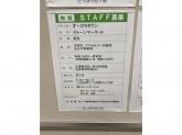 ストーンマーケット 札幌オーロラタウン店