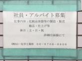 株式会社山一化学工業所