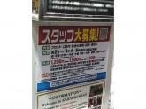 カラオケ館 新宿東口店