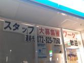 ファミリーマート 寝屋川打上元町店