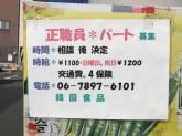 中央流通(株) 韓国食品