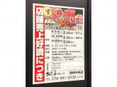さんきゅう水産 西神中央店