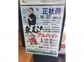 鶏のジョージ 黒川駅前店
