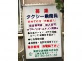 東京交通興業 深川営業所