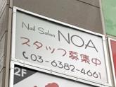 NAILSALON NOA(ネイルサロン ノア)