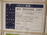 AOI BREWING CAFE