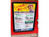 じゃんぼ総本店 京阪関目駅前店