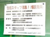 社会福祉法人 大阪市旭区社会福祉協議会