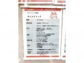 ネイルクイック 飯田橋ラムラ店