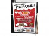 肉のヤマキ商店 プレ葉ウォーク浜北店