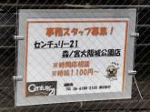 センチュリー21アイケイホーム森ノ宮大阪城公園