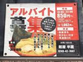 麺屋 半蔵