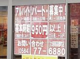 ほっともっと 大垣南高橋町店