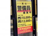 (株)渥美警備保障 鶴橋営業所