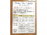 The Libretto(ザ・リブレット) ミュープラット金山店