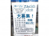 ローソン 札幌北40条西四丁目店