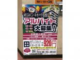 MEGAドン・キホーテ 函館店