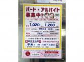 東京生活館 平井店