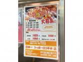 日本一 シャポーロコ平井店