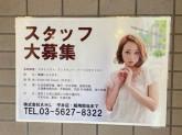 Alushe(アルーシェ) 平井店