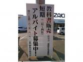 江崎書店駅南店メディア3江崎