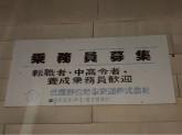 武蔵野自動車交通