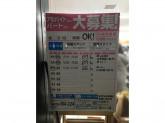 セイコーマート 新川3条店