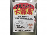 サザエ イオン札幌琴似店