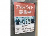 吉野家 所沢駅前店