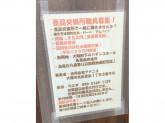 合同会社アドニス(四海樓 江坂店)