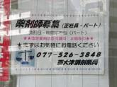 西大津調剤薬局
