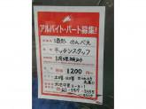 呑兵衛(ノンベエ) 駒込店