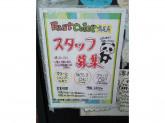 ファストカラー 鳴尾店
