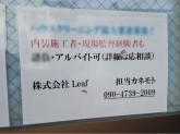 株式会社Leaf(リーフ)