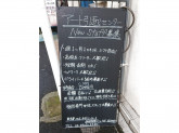アート引越センター 赤羽デポ