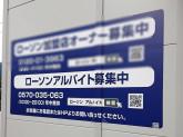 ローソン 大津坂本七丁目店