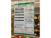 まいばすけっと 横浜白山2丁目店