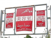 days hair アネックス堅田店
