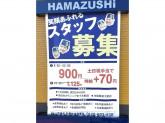 はま寿司 札幌新道発寒店
