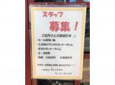 中國食彩アオヤマ