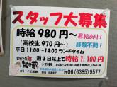 越後秘蔵麺 無尽蔵 カリーノ江坂家