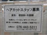 カットコムズ イズミヤ堅田店
