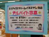 サーティワンアイスクリーム イズミヤ堅田店
