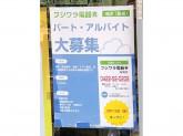 フジワラ電器(株)境店