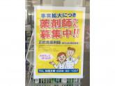 ドラッグセイムス堺東湊店