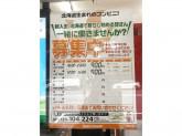 セイコーマート 道庁前北店