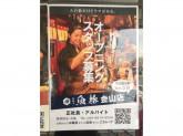 立呑み 魚椿 金山店